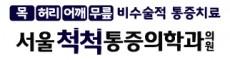 서울척척통증의학과의원